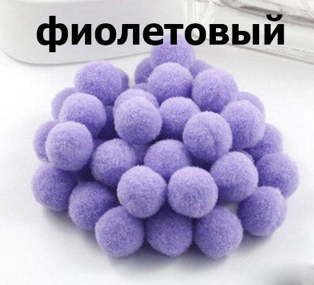 Помпоны, шарики для рукоделия 1 см