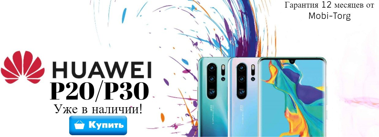 Копия Huawei P20 / P30 Pro