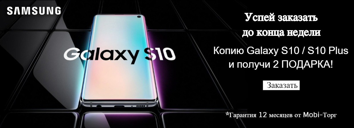 Копия Samsung Galaxy S10, S10 Plus, S10+