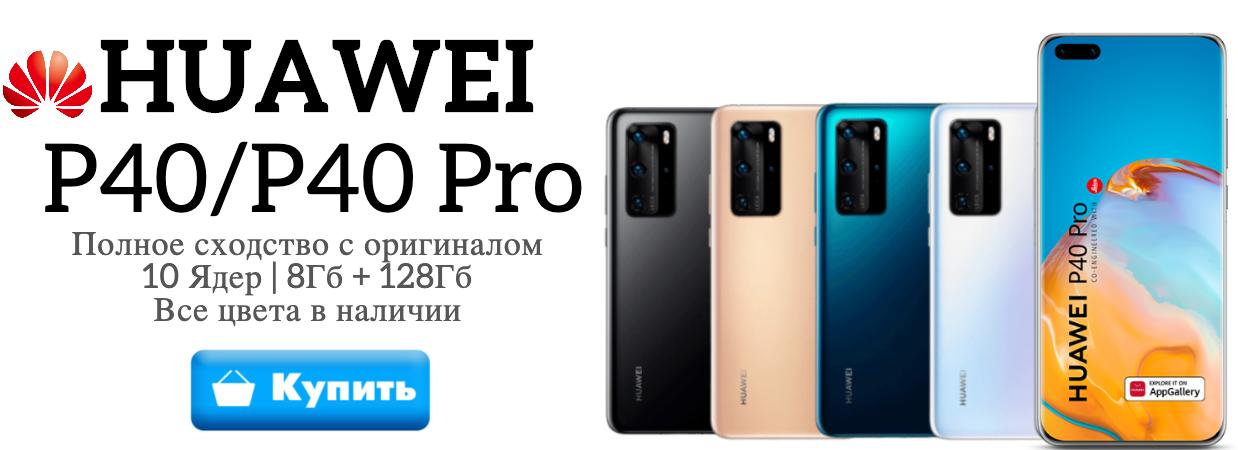 Точная корейская копия Huawei P40 Pro
